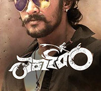Sarkaar Movie Review Kannada Movie Review