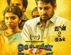 Oru Kidayin Karunai Manu Movie Review Tamil Movie Review