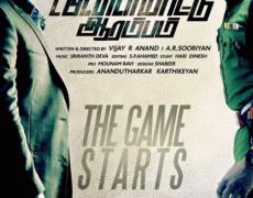 Vilayattu Aarambam Tamil Movie Review