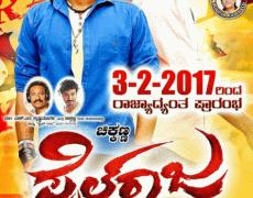 Style Raja Movie Review Kannada Movie Review