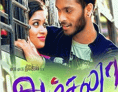 Amsana Movie Review Tamil Movie Review