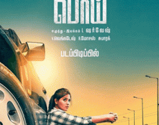 Kanbathu Poi Movie Review Tamil Movie Review