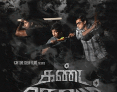 Kanda Uruvam Mvie Review Tamil Movie Review