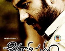 Siva Kasipuram Movie Review Telugu Movie Review