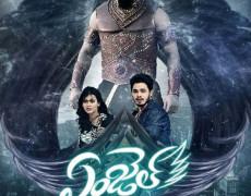 Angel Telugu Movie Review Telugu Movie Review
