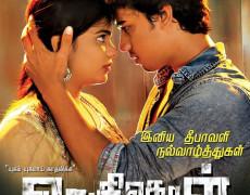 Uruthikol  Movie Review Tamil Movie Review
