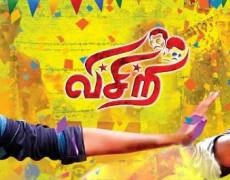 Visiri Movie Review Tamil Movie Review