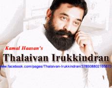 Thalaivan Irukkindran Movie Review Tamil Movie Review