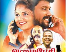 Alaipesi Movie Review Tamil Movie Review