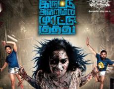 Iruttu Araiyil Murattu Kuththu Movie Review Tamil Movie Review