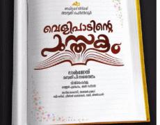 Velipatinte Pusthakam Movie Review Malayalam Movie Review