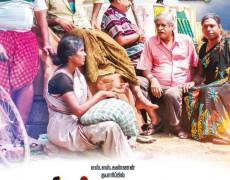 Namma Kadha Movie Review Tamil Movie Review