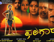 Chalagaara Movie Review Kannada Movie Review