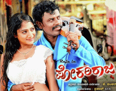 Pokari Raja Movie Review Kannada Movie Review