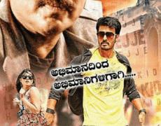 Simha Hakida Hejje Movie Review Kannada Movie Review