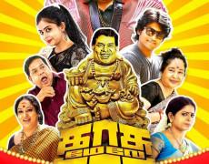 Kasu Mela Kasu Tamil Movie Review