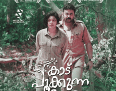 Kaadu Pookkunna Neram Movie Review Malayalam Movie Review