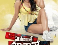 Yerojaithey Chusaano Movie Review Telugu Movie Review