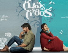 Guvva Gorinka Movie Review Telugu Movie Review