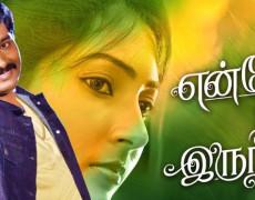 Ennodu Nee Irunthaal Tamil Movie Review