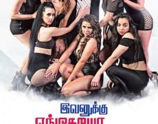 Ivanuku Engeyo Macham Irukku Movie Review Tamil Movie Review