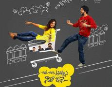 Chinni Chinni Asalu Nalo Regene Movie Review Telugu Movie Review