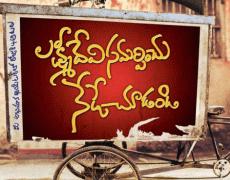Lakshmi Devi Samarpinchu Nede Chudandi Movie Review Telugu Movie Review