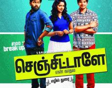 Senjittale En Kadhala Movie Review Tamil Movie Review