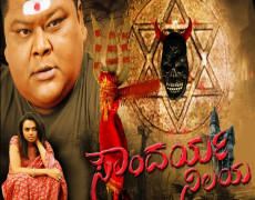 Soundharya Nilaya Movie Review Kannada Movie Review