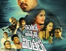 Inthalo Yennenni Vintalo Movie Review Telugu Movie Review