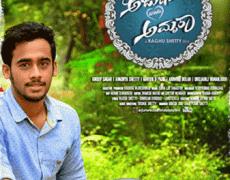 Arjun Weds Amrutha Movie Review Malayalam Movie Review