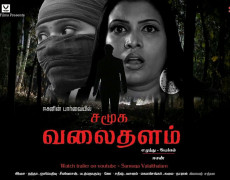 Samuga Valaithalam Movie Review Tamil Movie Review