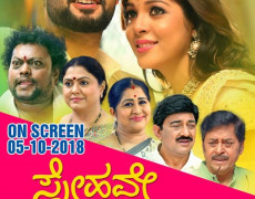 Snehave Preethi Kannada Movie Review