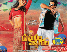 Prema Leela Pelli Gola Movie Review Telugu Movie Review
