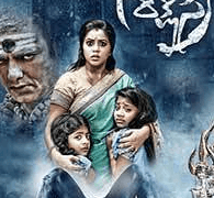 Rakshasi Telugu Movie Review Telugu Movie Review