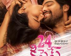 24 Kisses Movie Review Tamil Movie Review