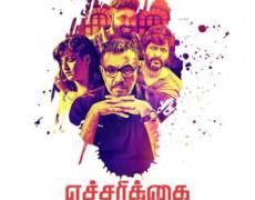 Echcharikkai — Idhu Manidhargal Nadamaadum Idam Movie Review Tamil Movie Review