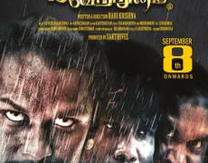 Aaram Vettrumai Movie Review Tamil Movie Review