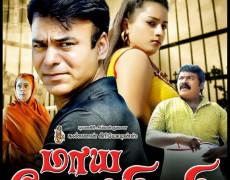 Maya Mohini Movie Review Tamil Movie Review