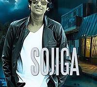 Sojiga Movie Review Kannada Movie Review