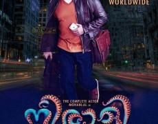 Neerali Movie Review Malayalam Movie Review