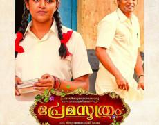 Premasoothram Movie Review Malayalam Movie Review