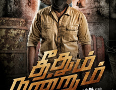 Theethum Nandrum Movie Review Tamil Movie Review