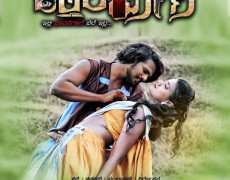 Kathale Kone Movie Review Kannada Movie Review