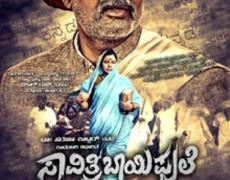 Savitribai Phule Movie Review Kannada Movie Review