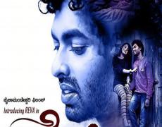 Biko Movie Review Kannada Movie Review
