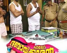 Hello Dubaikaran Movie Review Malayalam Movie Review