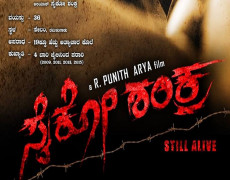 Psycho Shankra Movie Review Kannada Movie Review