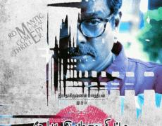 Koditta Idangalai Nirappuga Movie Review Tamil Movie Review