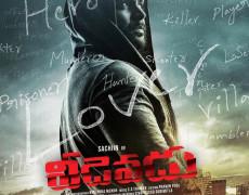 Veedevadu Movie Review Telugu Movie Review